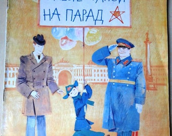 Soviet  children's vintage book, Together with Father going to the Parade, in Russian, 1975, Soviet Souvenir, USSR