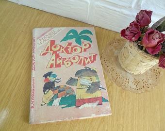 Doctor Aybolit Korney Chukovsky Doctor Aybolit Russian book Literary gift Children's literature Children book Literary present from Russia