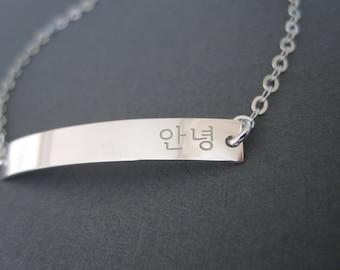 Personalized Engraved Korean Name Bar Bracelet - 4 Colors - Hangul Name - Korean Name Bracelet - Custom Name Gift - Gift for Women