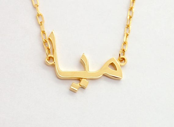 Arabic Name Gold Necklace Arabic Jewelry 14k Gold Arabic