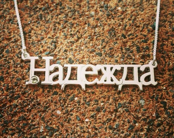 Russian Name Necklace – Solid 925 Sterling Silver Personalized Russian Name Necklace - Special Gift - Choose any name to personalize