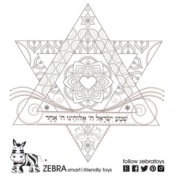 Jewish School Coloring Book-Meditative Art-10 Printables