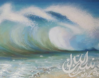 Original oil painting.Sea painting.Waves.Islamic art.Islamic original painting.Islamic calligraphy.Islamic art decor.Quran.
