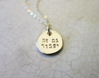 This Too Shall Pass Necklace - Gam Zeh Ya'avor Necklace - Gold Fill Necklace - Hebrew Jewelry - Hebrew Necklace - Hand Stamped Hebrew