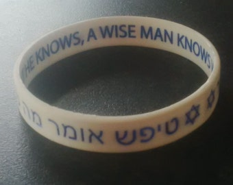 Silicone Wristband: Israeli Proverb/Foolish says what he knows, A wise man knows what he says/White Blue/Hebrew/English/Ideal Party gift