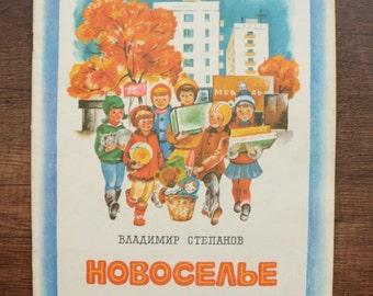 Housewarming, Vladimir Stepanov, USSR 1982
