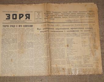 Old paper Vintage newspaper Soviet union USSR  Retro Present Collectibles Stalin History Soviet retro Rare newspaper Made USSR 1961