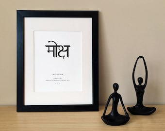 moksha yoga art print, sanskrit art, yoga art, yoga wall art, 8x10 yoga print, zen art, inspiration art, yoga decor, yoga design, yoga gift