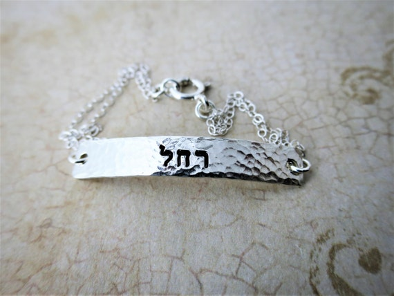 Hebrew Bracelet | Sterling Silver Bar Bracelet | Custom Name Jewelry | Hebrew Name Bracelet | Personalized Hebrew | Custom Hebrew