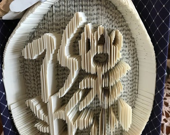 Life of Happiness Folded Book Art