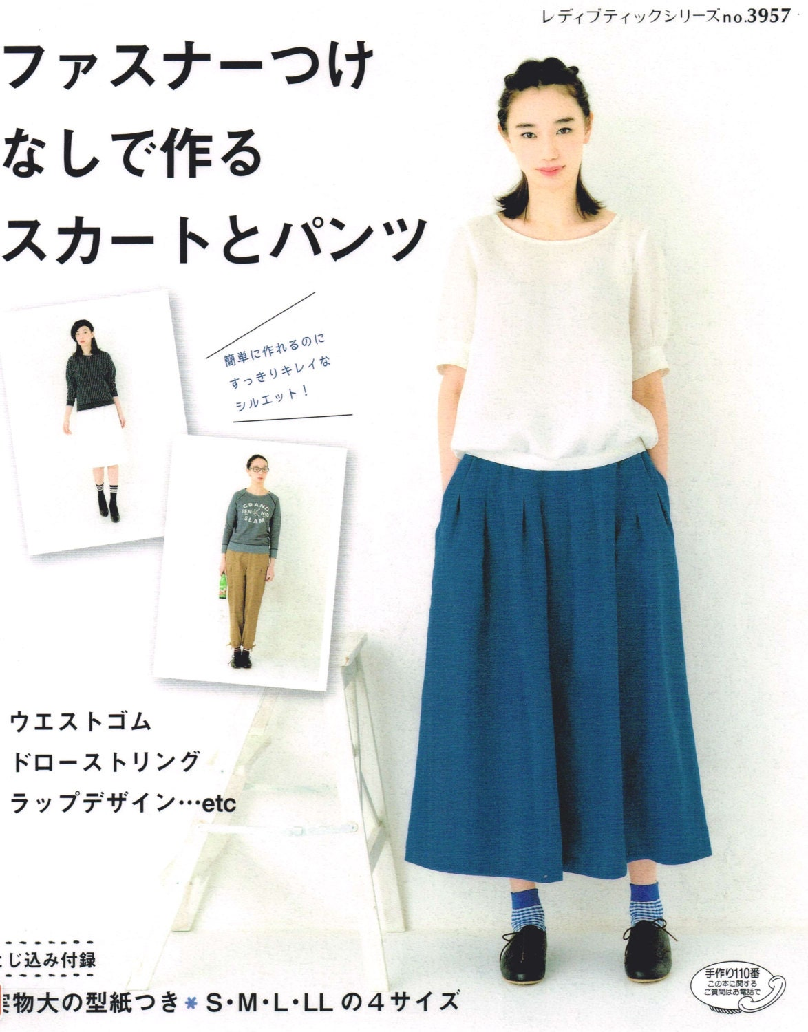 Easy skirt pants patterns japanese sewing pattern book for easy skirt pants patterns japanese sewing pattern book for women casual clothing lady boutique series easy sewing tutorial b1603 from jeuxipadfo Image collections