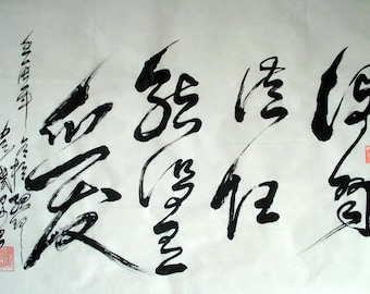 CHINESE CALLIGRAPHY--  Where there is no trust, there is no love