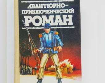 Adventure romance,Vintage book,western,USSR book,soviet book,collectible book,USSR,made in USSR,old book,book in Russian,russian book