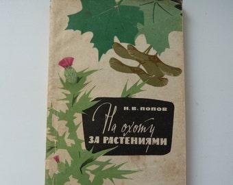 Vintage book/soviet book On hunting behind plants 1964