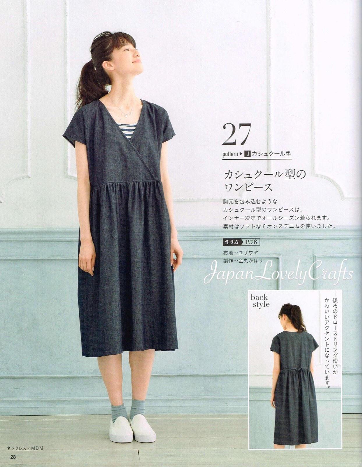 Einfache und bequeme Kleidung japanische Nähen Muster-Buch