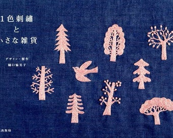 One Color Embroidery and Goods by Yumiko Higuchi - Japanese Craft Book MM
