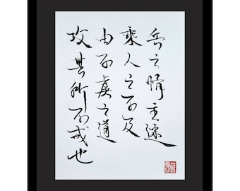 Art of War - excerpt from Chapter 11- Chinese Calligraphy - handwritten
