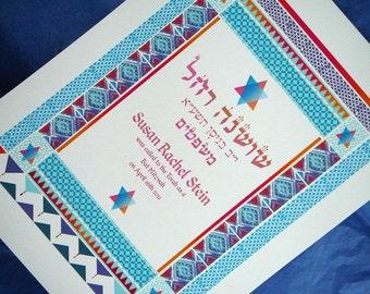 Bat Mitzvah Customized gift - Persian print