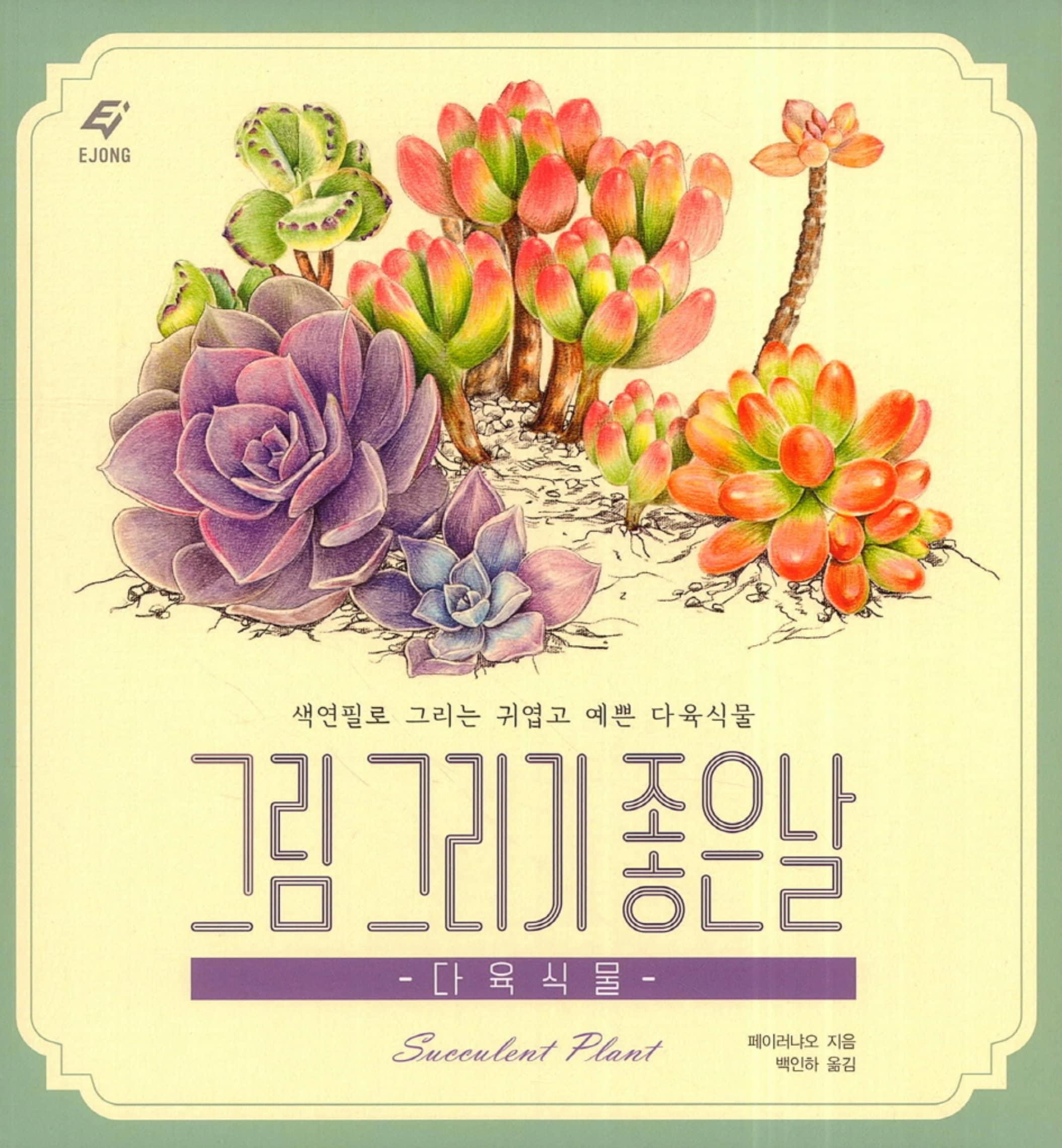 Sukkulente koreanischen Malbuch