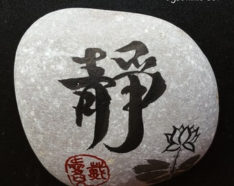 Meditation Zen Stone with Tranquil Chinese Calligraphy and Painting