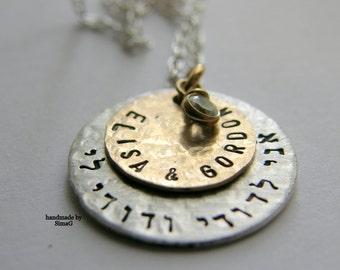 Ani ledodi Vedodi Li - I am my beloved's and my beloved is mine  אני לדודי ודודי לי Stamped Jewelry - Personalized Your Necklace - -SIMAG