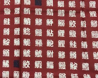 Furoshiki, red furoshiki, wrapping cloth, Japanese fabric, Japanese tapestry, Wall Hanging, furoshiki gift, fish kanji