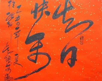 CHINESE CALLIGRAPHY-- Happy Birthday
