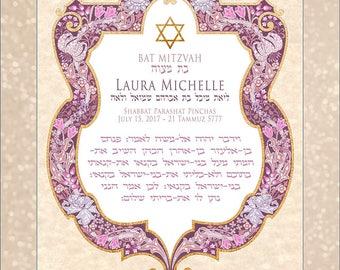 Bat Mitzvah Gift, Judaica, Unique Original Art Print, Custom Personalized Gift, One of a Kind Torah Portion Certificate, (BT-8a PARCHMENT)