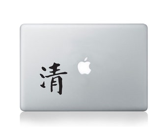 Chinese Symbol for Clarity Vinyl Decal for Macbook (13/15) or Laptop