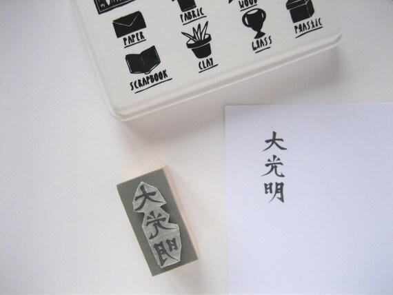 Dai Ko Myo Rubber Stamp Master Symbol Of Traditional Japanese Reiki