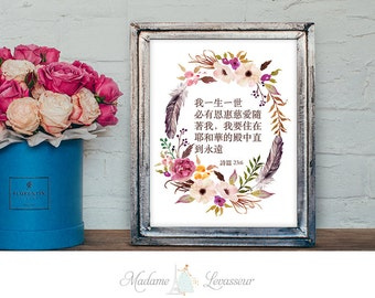 Bible Verse Chinese Printable Art Scripture Art Print Watercolor Flower Feathers Art Print Christian Wall Art Bible Quote Psalm 23:6