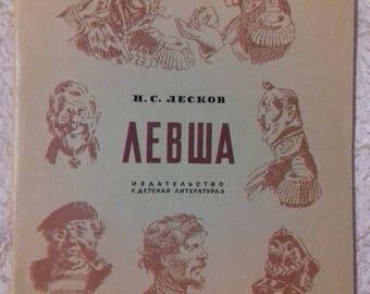 Leskov Lefty Soviet book  vintage children's book book the USSR