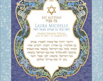 Bat Mitzvah Gift, Judaica, Unique Original Art Print, Custom Personalized Gift, One of a Kind Torah Portion Certificate, (BT-8d DUSK)