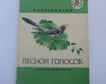 """Soviet children's book Forest voice"""". Book about animals. Soviet book. Vintage russian book. Soviet writers. Soviet vintage. USSR 1980s"""