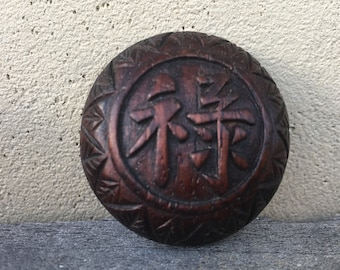 Antique Hand Carved Chinese Button Raised Scroll Antique Wood Button One of a Kind