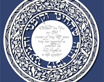 Shehecheyanu blessing (great Bar Mitzvah/ Bat Mitzvah gift)