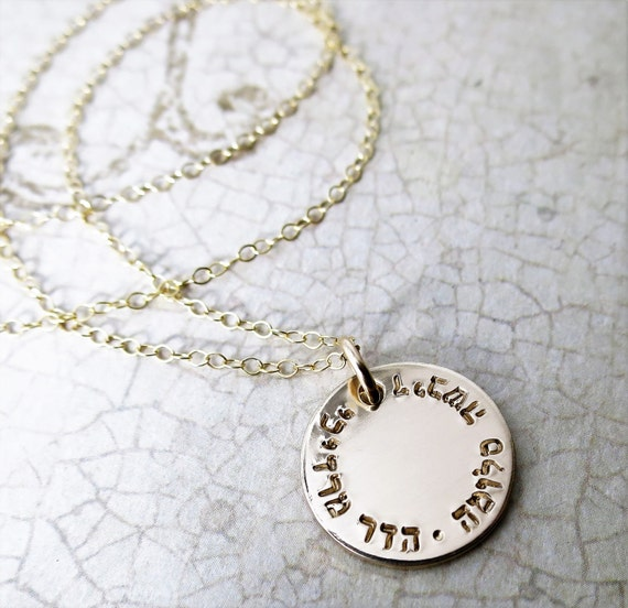 Hebrew Necklace - Custom Hebrew Names - Personalized Hebrew Necklace - 14k Gold Fill Pendant - Judaica - Hebrew Jewelry - Handstamped