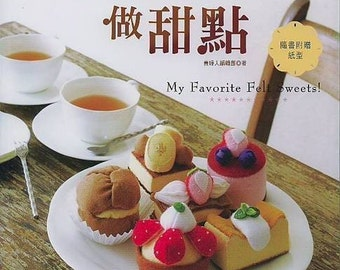 My Favorite Felt Sweets - Japanese craft book (in Chinese)