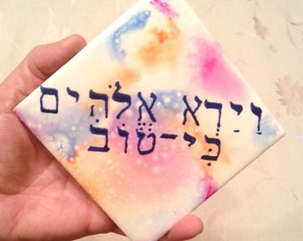 Judaica, Hand painted hebrew, made to order,Torah, Water color