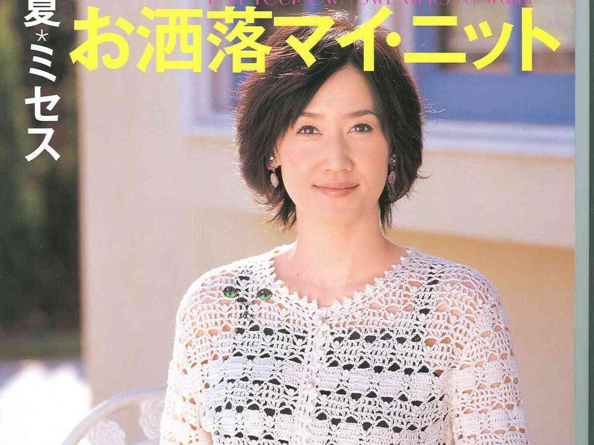 LKS2520 Frühjahr-Sommer stricken Ihre eigenen Pullover für Frau stricken und häkeln Bluse Bolero Weste Rock Hut Muster PDF japanischen Buch