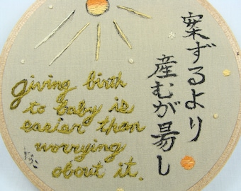 Japanese Calligraphy, Hand Embroidered Wall Hanging, Giving birth to baby is easier than worring about it, Kotowaza, custom work available