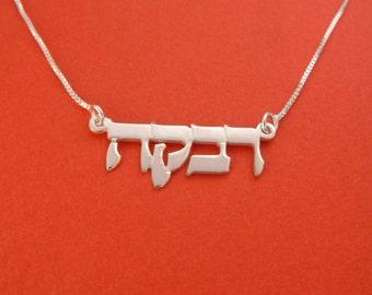 Hebrew Nameplate Hebrew Name Rivka Necklace White Gold Hebrew Name Necklace Gift For Bat Mitzvah Jewelry From Israel in Hebrew Name Necklace