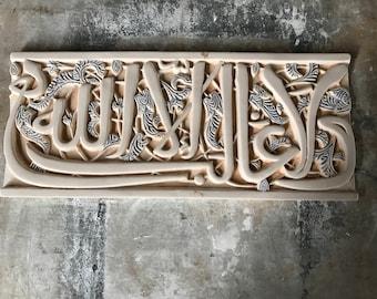 "LARGE Alhambra Palace ""Wa lā Galiba illā-llāh"" Islamic Plaque"