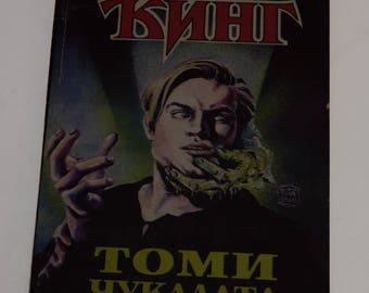 Tommyknockers Stephen King First BULGARIAN EDITION