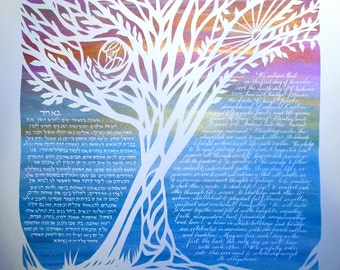 Fall Dawn Ketubah with Birches and Oak - handcut papercut wedding artwork - Hebrew calligraphy