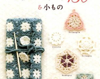 Crochet Motifs and Connected Motifs 130 - Japanese Craft Book