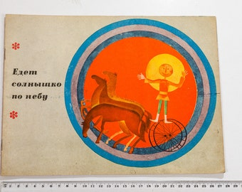 "Russian children book - ""The sun travels the sky"" - 1967 - Text in Russian - Russian Children Book -  made in ussr"