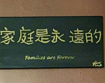 SOLD - Families are Forever