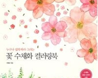 New book : Flower coloring book for watercolored