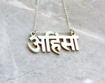 Yoga necklace. Meditation necklace. Ahimsa pendant. Sanskrit jewelry. Vegan necklace. Spiritual jewelry. Buddhist jewelry. Silver pendant